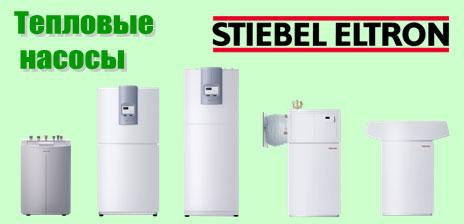 Тепловые насосы Stiebel Eltron цена и характеристики